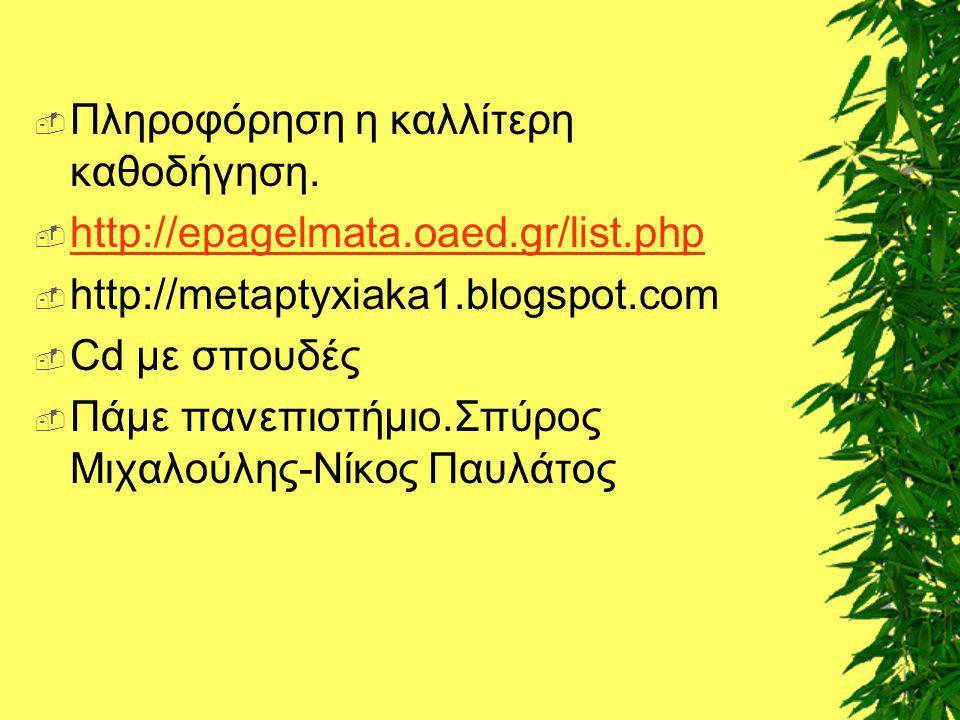  Πληροφόρηση η καλλίτερη καθοδήγηση.  http://epagelmata.oaed.gr/list.php http://epagelmata.oaed.gr/list.php  http://metaptyxiaka1.blogspot.com  Cd
