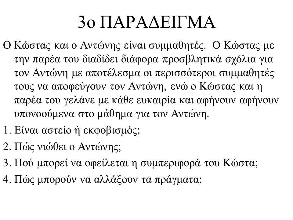 3ο ΠΑΡΑΔΕΙΓΜΑ Ο Κώστας και ο Αντώνης είναι συμμαθητές.