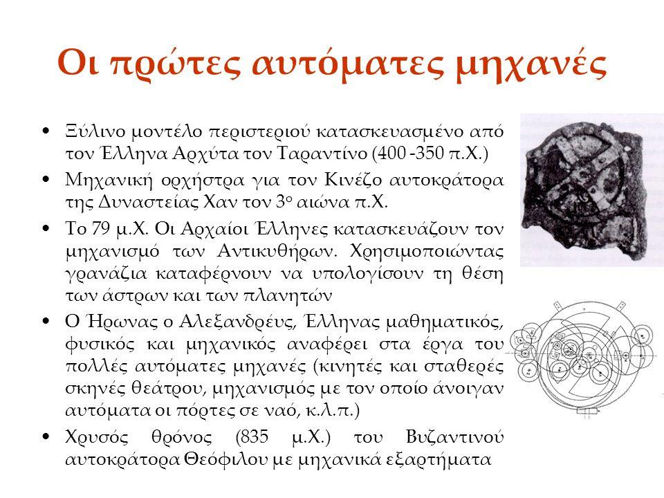 Οι πρώτες αυτόματες μηχανές Ξύλινο μοντέλο περιστεριού κατασκευασμένο από τον Έλληνα Αρχύτα τον Ταραντίνο (400 -350 π.Χ.) Μηχανική ορχήστρα για τον Κι