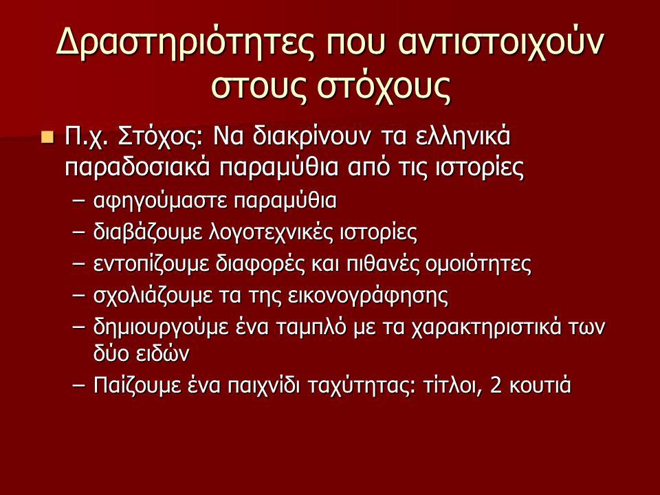 Δραστηριότητες που αντιστοιχούν στους στόχους Π.χ. Στόχος: Να διακρίνουν τα ελληνικά παραδοσιακά παραμύθια από τις ιστορίες Π.χ. Στόχος: Να διακρίνουν