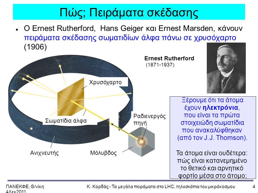 ΠΑΝΕΚΦΕ, Θ/νίκη 4Δεκ2011, Κ.