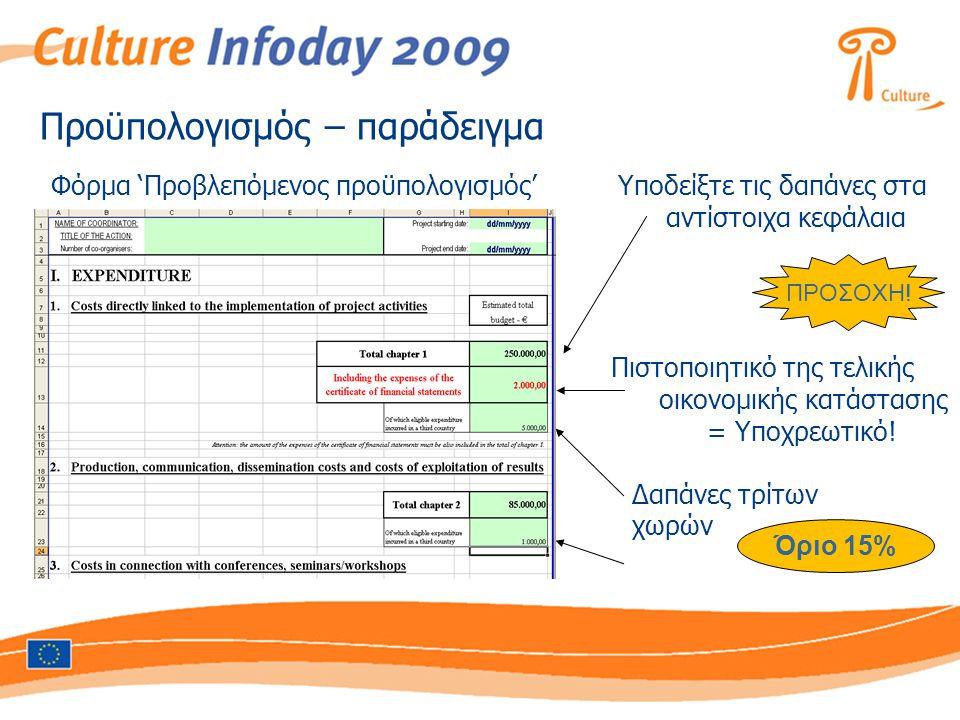 Φόρμα 'Προβλεπόμενος προϋπολογισμός'Υποδείξτε τις δαπάνες στα αντίστοιχα κεφάλαια ΠΡΟΣΟΧΗ! Πιστοποιητικό της τελικής οικονομικής κατάστασης = Υποχρεωτ