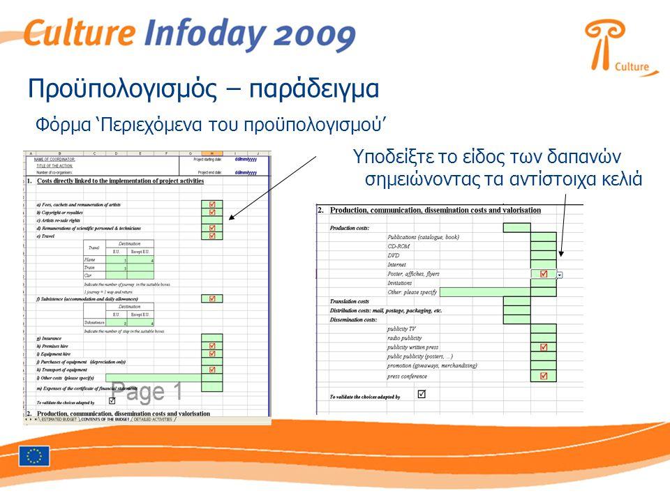 Φόρμα 'Περιεχόμενα του προϋπολογισμού' Υποδείξτε το είδος των δαπανών σημειώνοντας τα αντίστοιχα κελιά Προϋπολογισμός – παράδειγμα