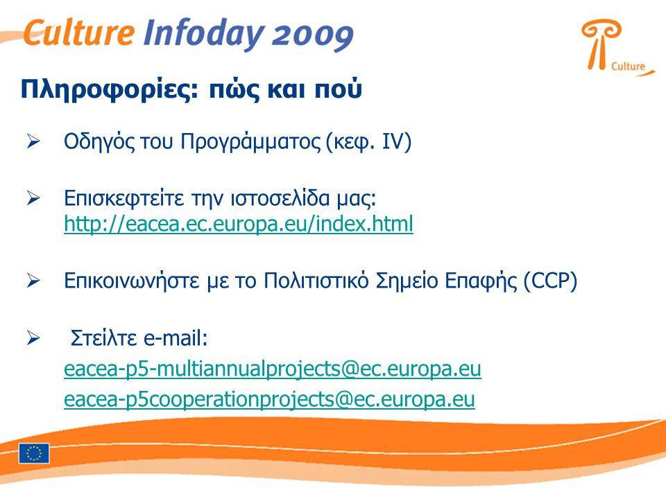 Πληροφορίες: πώς και πού  Οδηγός του Προγράμματος (κεφ. IV)  Επισκεφτείτε την ιστοσελίδα μας: http://eacea.ec.europa.eu/index.html http://eacea.ec.e