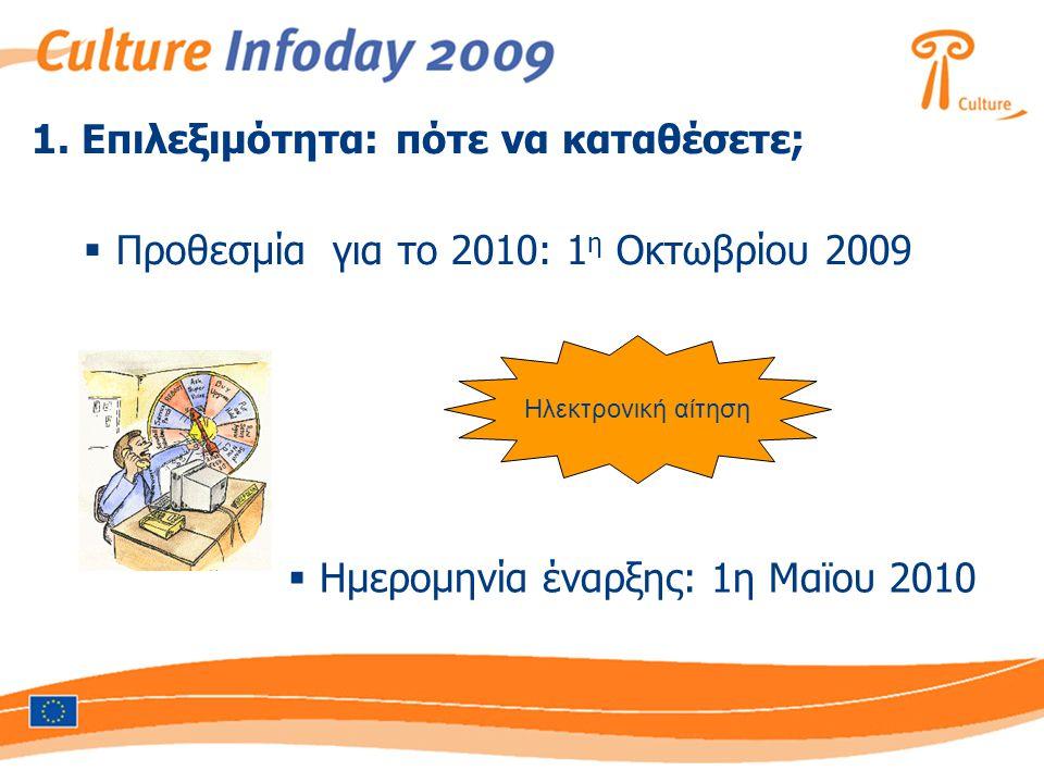 1. Επιλεξιμότητα: πότε να καταθέσετε;  Προθεσμία για το 2010: 1 η Οκτωβρίου 2009 Ηλεκτρονική αίτηση  Ημερομηνία έναρξης: 1η Μαϊου 2010