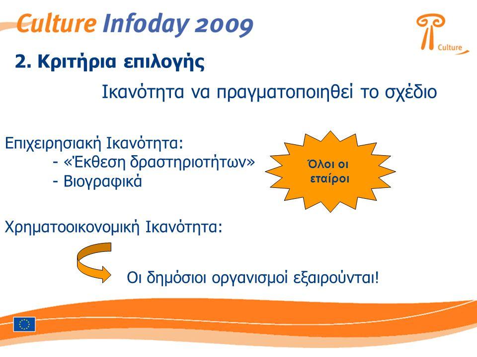 2. Κριτήρια επιλογής Επιχειρησιακή Ικανότητα: - «Έκθεση δραστηριοτήτων» - Βιογραφικά Χρηματοοικονομική Ικανότητα: Ικανότητα να πραγματοποιηθεί το σχέδ
