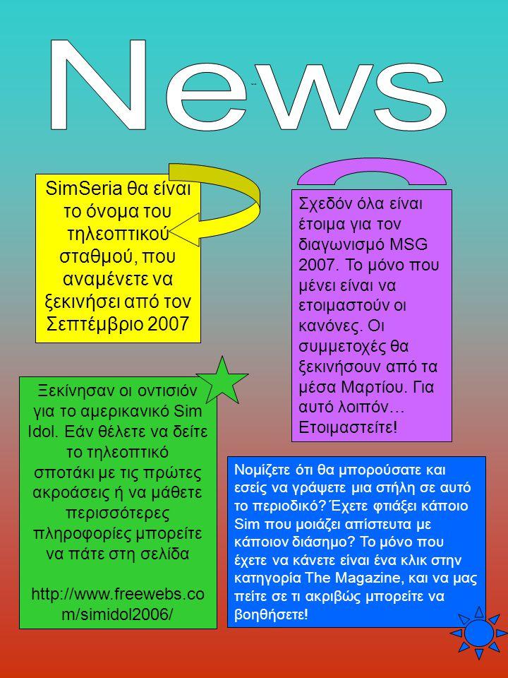 News Σχεδόν όλα είναι έτοιμα για τον διαγωνισμό MSG 2007.