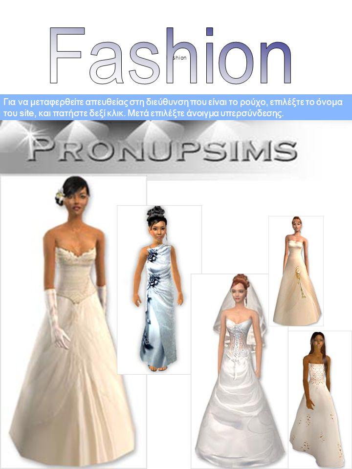 Fashion Για να μεταφερθείτε απευθείας στη διεύθυνση που είναι το ρούχο, επιλέξτε το όνομα του site, και πατήστε δεξί κλικ.