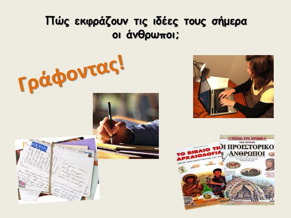 Γράφοντας! Πώς εκφράζουν τις ιδέες τους σήμερα οι άνθρωποι;
