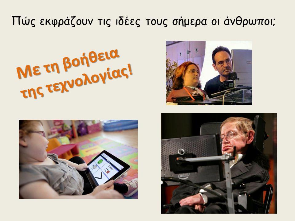 Με τη βοήθεια της τεχνολογίας! Πώς εκφράζουν τις ιδέες τους σήμερα οι άνθρωποι;