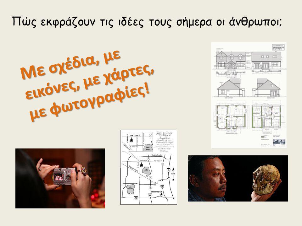 Με σχέδια, με εικόνες, με χάρτες, με φωτογραφίες! Πώς εκφράζουν τις ιδέες τους σήμερα οι άνθρωποι;