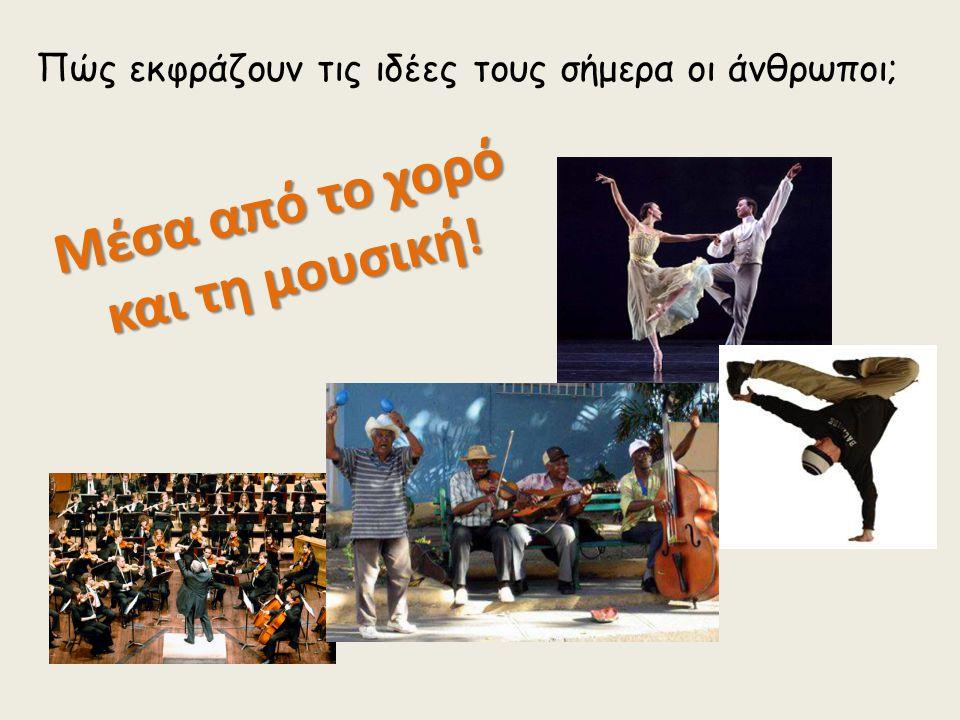 Μέσα από το χορό και τη μουσική ! Πώς εκφράζουν τις ιδέες τους σήμερα οι άνθρωποι;