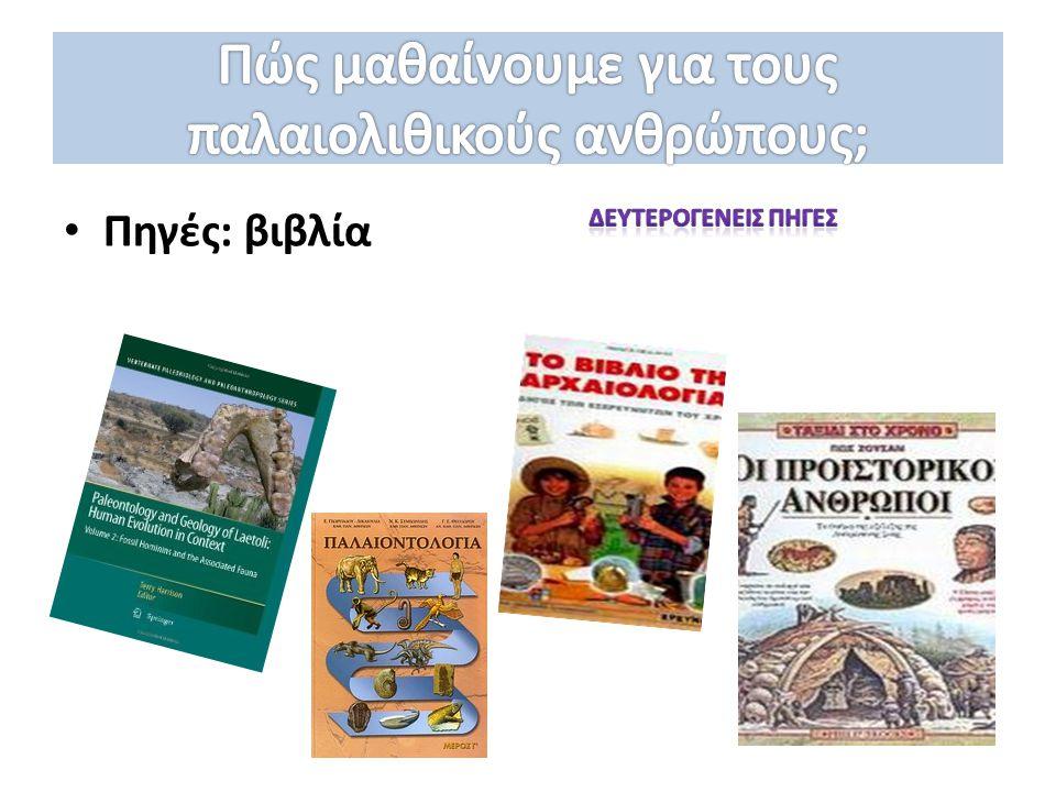 Πηγές: βιβλία