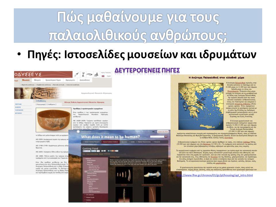 Πηγές: Ιστοσελίδες μουσείων και ιδρυμάτων