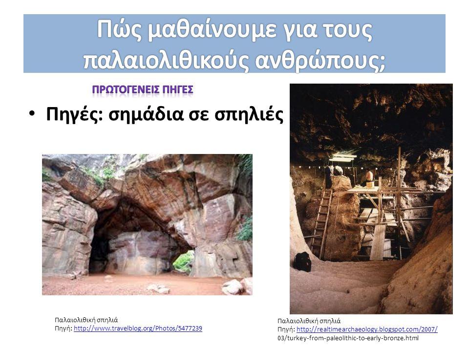 Πηγές: σημάδια σε σπηλιές Παλαιολιθική σπηλιά Πηγή: http://www.travelblog.org/Photos/5477239http://www.travelblog.org/Photos/5477239 Παλαιολιθική σπηλ