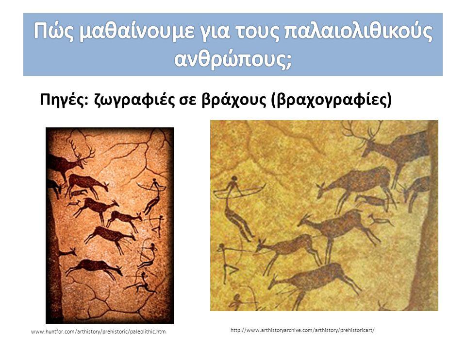 Πηγές: ζωγραφιές σε βράχους (βραχογραφίες) www.huntfor.com/arthistory/prehistoric/paleolithic.htm http://www.arthistoryarchive.com/arthistory/prehisto