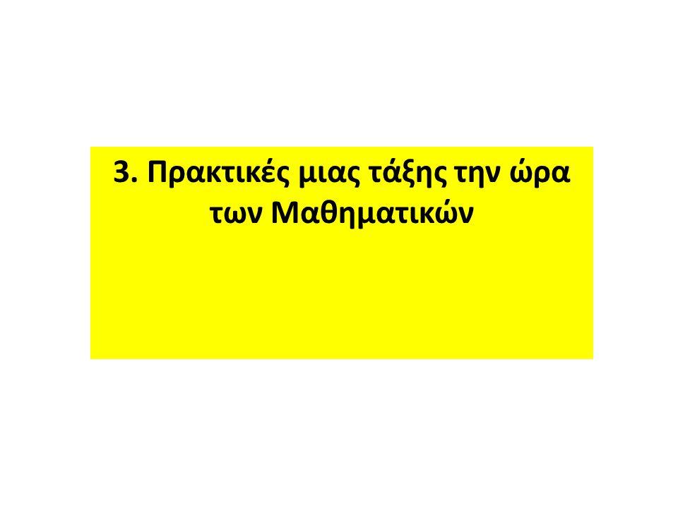 3. Πρακτικές μιας τάξης την ώρα των Μαθηματικών