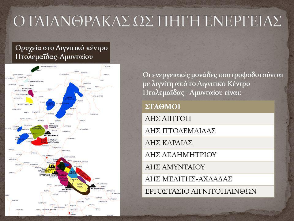 Ορυχεία στο Λιγνιτικό κέντρο Πτολεμαΐδας-Αμυνταίου Οι ενεργειακές μονάδες που τροφοδοτούνται με λιγνίτη από το Λιγνιτικό Κέντρο Πτολεμαΐδας - Αμυνταίου είναι: ΣΤΑΘΜΟΙ ΑΗΣ ΛΙΠΤΟΠ ΑΗΣ ΠΤΟΛΕΜΑΙΔΑΣ ΑΗΣ ΚΑΡΔΙΑΣ ΑΗΣ ΑΓ.ΔΗΜΗΤΡΙΟΥ ΑΗΣ ΑΜΥΝΤΑΙΟΥ ΑΗΣ ΜΕΛΙΤΗΣ-ΑΧΛΑΔΑΣ ΕΡΓΟΣΤΑΣΙΟ ΛΙΓΝΙΤΟΠΛΙΝΘΩΝ