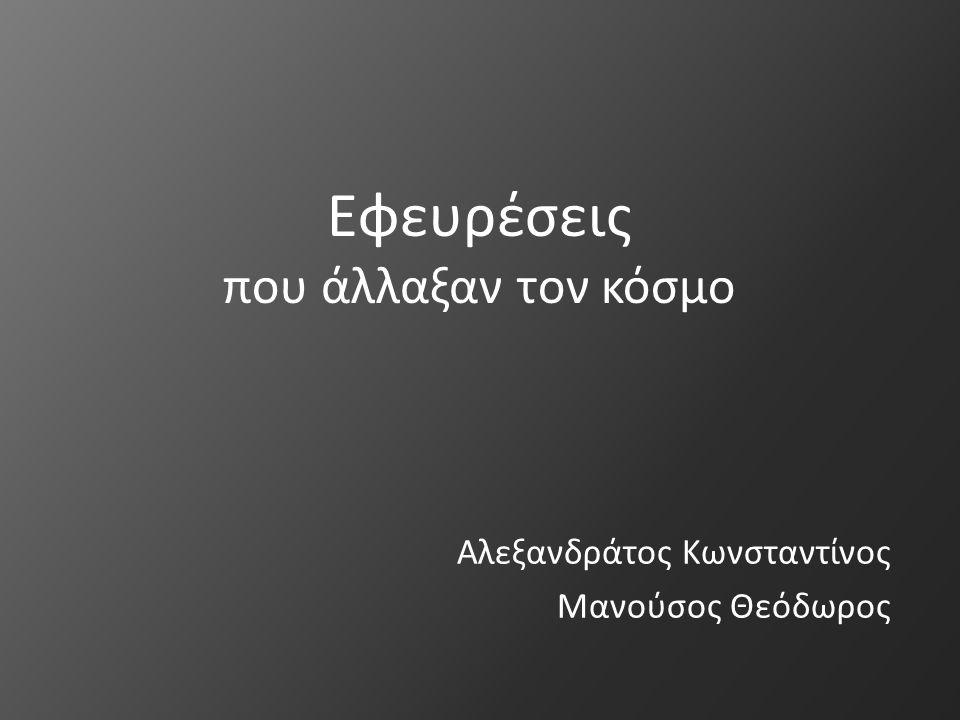 Αλεξανδράτος Κωνσταντίνος Μανούσος Θεόδωρος