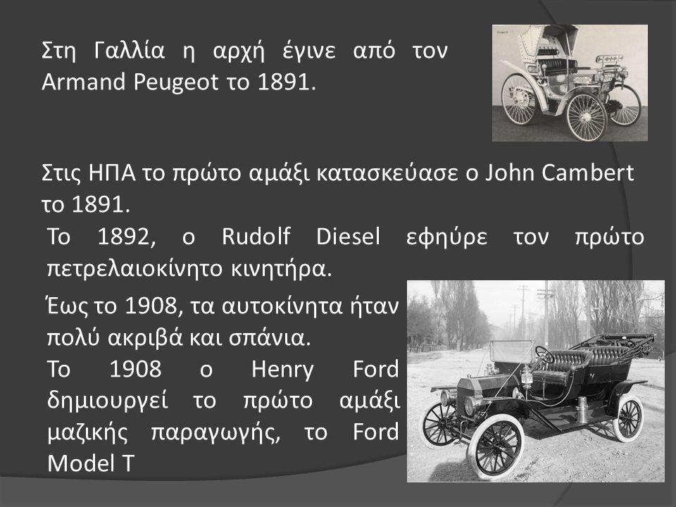 Στη Γαλλία η αρχή έγινε από τον Armand Peugeot το 1891. Στις ΗΠΑ το πρώτο αμάξι κατασκεύασε ο John Cambert το 1891. Το 1892, ο Rudolf Diesel εφηύρε το