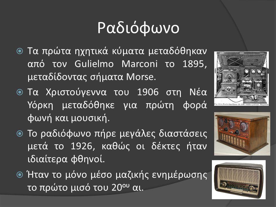 Ραδιόφωνο  Τα πρώτα ηχητικά κύματα μεταδόθηκαν από τον Gulielmo Marconi το 1895, μεταδίδοντας σήματα Morse.  Τα Χριστούγεννα του 1906 στη Νέα Υόρκη