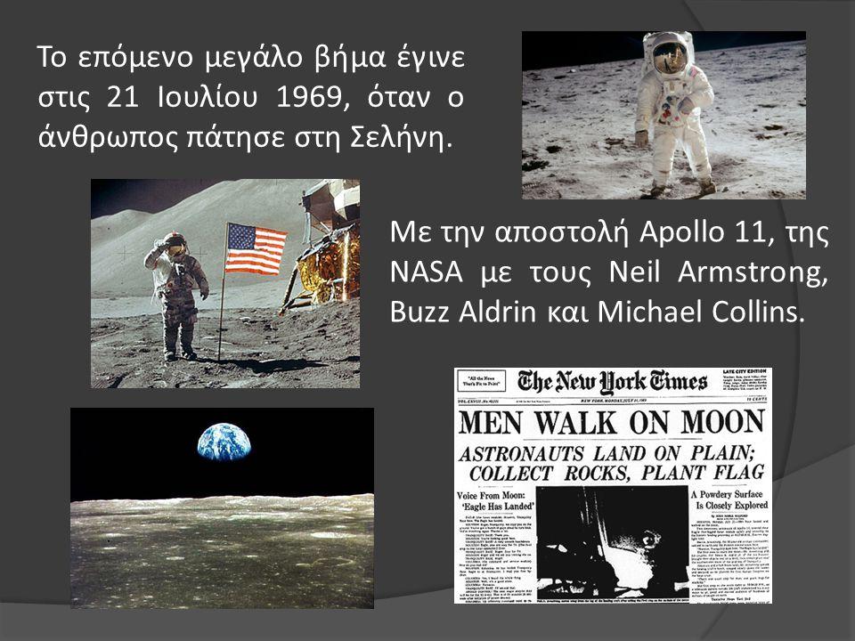 Το επόμενο μεγάλο βήμα έγινε στις 21 Ιουλίου 1969, όταν ο άνθρωπος πάτησε στη Σελήνη. Με την αποστολή Apollo 11, της NASA με τους Neil Armstrong, Buzz