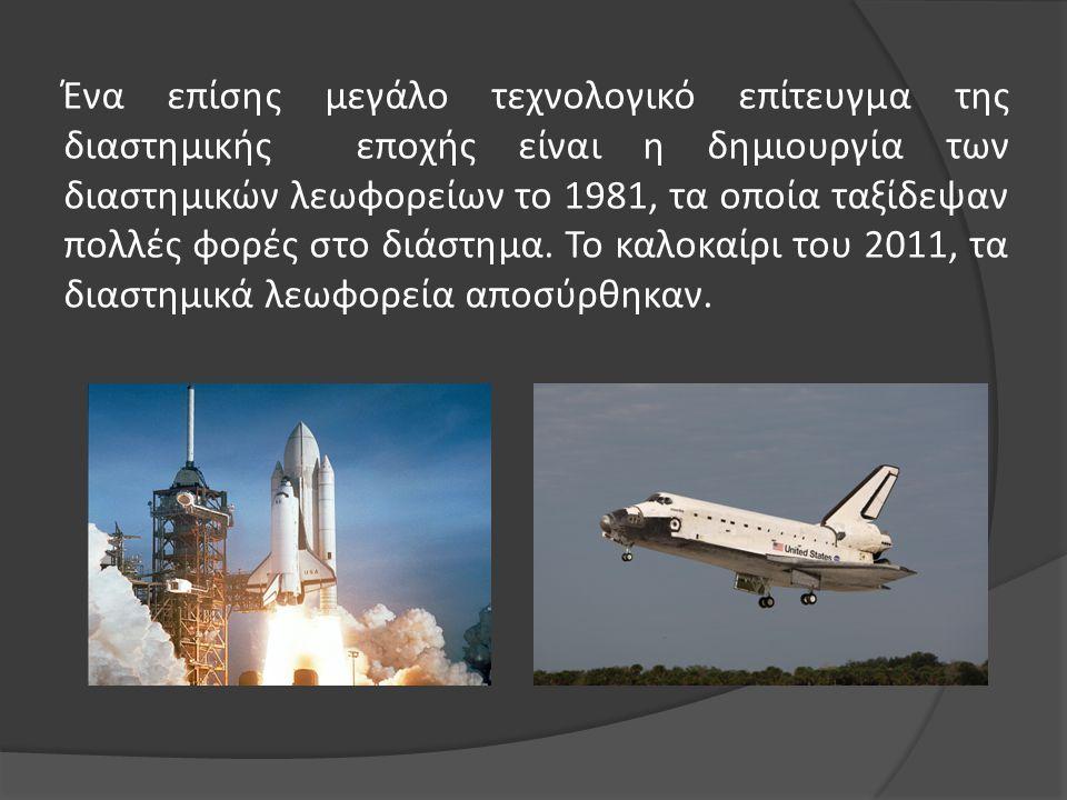 Ένα επίσης μεγάλο τεχνολογικό επίτευγμα της διαστημικής εποχής είναι η δημιουργία των διαστημικών λεωφορείων το 1981, τα οποία ταξίδεψαν πολλές φορές