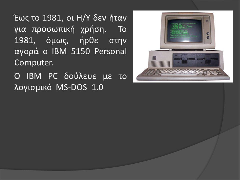 Έως το 1981, οι Η/Υ δεν ήταν για προσωπική χρήση. Το 1981, όμως, ήρθε στην αγορά ο IBM 5150 Personal Computer. O IBM PC δούλευε με το λογισμικό MS-DOS