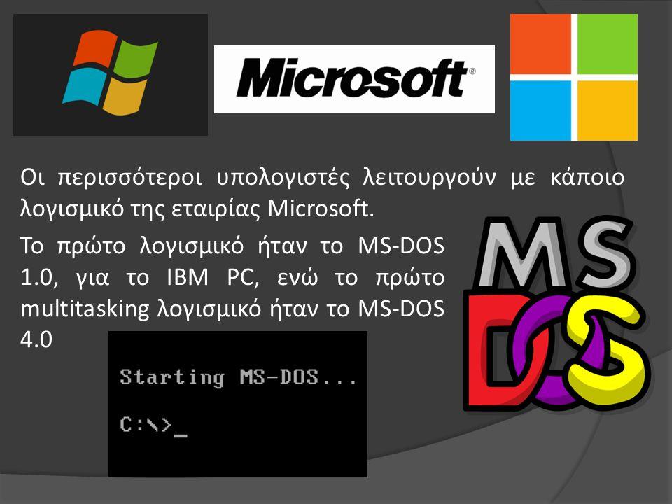 Οι περισσότεροι υπολογιστές λειτουργούν με κάποιο λογισμικό της εταιρίας Microsoft. Το πρώτο λογισμικό ήταν το MS-DOS 1.0, για το IBM PC, ενώ το πρώτο