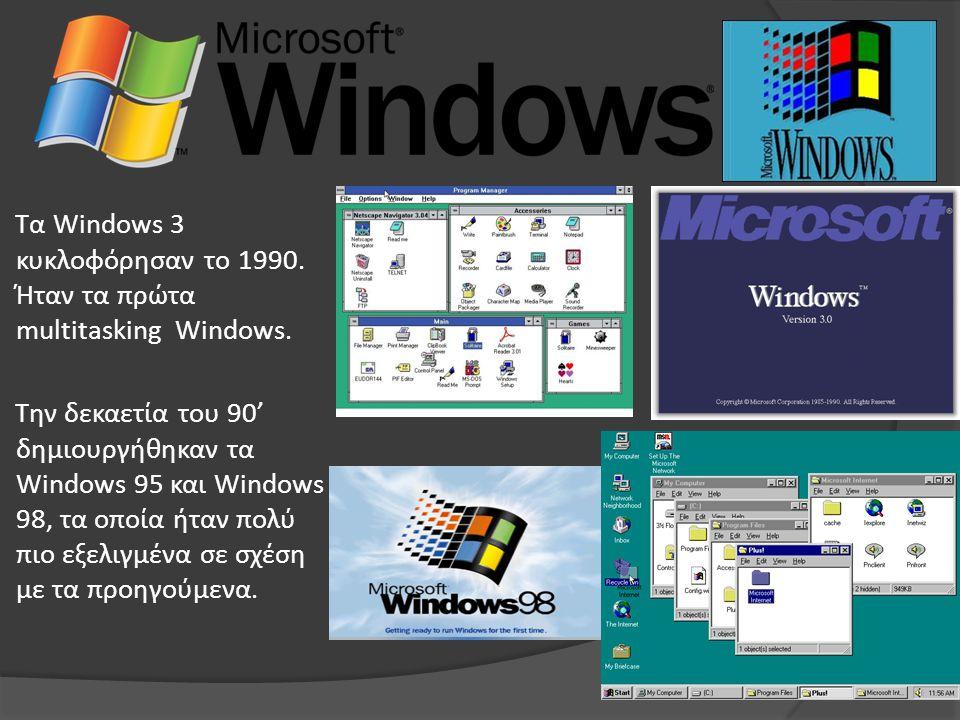 Τα Windows 3 κυκλοφόρησαν το 1990. Ήταν τα πρώτα multitasking Windows. Την δεκαετία του 90' δημιουργήθηκαν τα Windows 95 και Windows 98, τα οποία ήταν