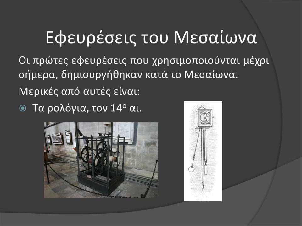 Εφευρέσεις του Μεσαίωνα Οι πρώτες εφευρέσεις που χρησιμοποιούνται μέχρι σήμερα, δημιουργήθηκαν κατά το Μεσαίωνα. Μερικές από αυτές είναι:  Τα ρολόγια
