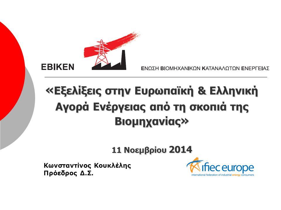 « Εξελίξεις στην Ευρωπαϊκή & Ελληνική Αγορά Ενέργειας από τη σκοπιά της Βιομηχανίας » 11 Νοεμβρίου 2014 Κωνσταντίνος Κουκλέλης Πρόεδρος Δ.Σ.