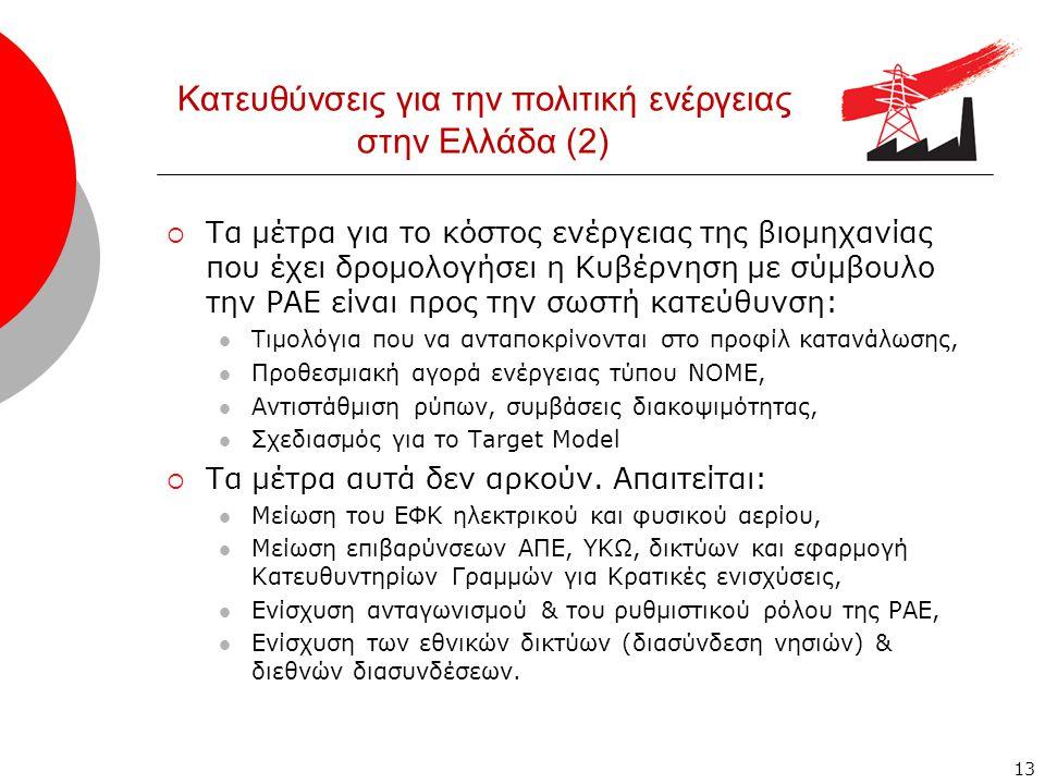 Κατευθύνσεις για την πολιτική ενέργειας στην Ελλάδα (2)  Τα μέτρα για το κόστος ενέργειας της βιομηχανίας που έχει δρομολογήσει η Κυβέρνηση με σύμβουλο την ΡΑΕ είναι προς την σωστή κατεύθυνση: Τιμολόγια που να ανταποκρίνονται στο προφίλ κατανάλωσης, Προθεσμιακή αγορά ενέργειας τύπου ΝΟΜΕ, Αντιστάθμιση ρύπων, συμβάσεις διακοψιμότητας, Σχεδιασμός για το Target Model  Τα μέτρα αυτά δεν αρκούν.