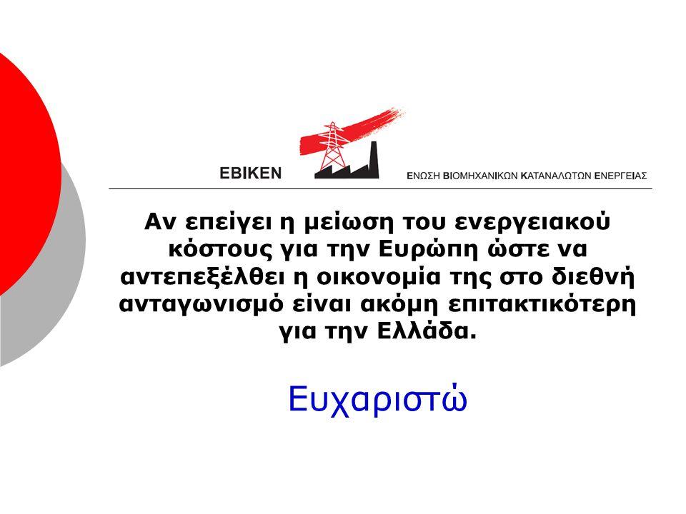 Αν επείγει η μείωση του ενεργειακού κόστους για την Ευρώπη ώστε να αντεπεξέλθει η οικονομία της στο διεθνή ανταγωνισμό είναι ακόμη επιτακτικότερη για την Ελλάδα.