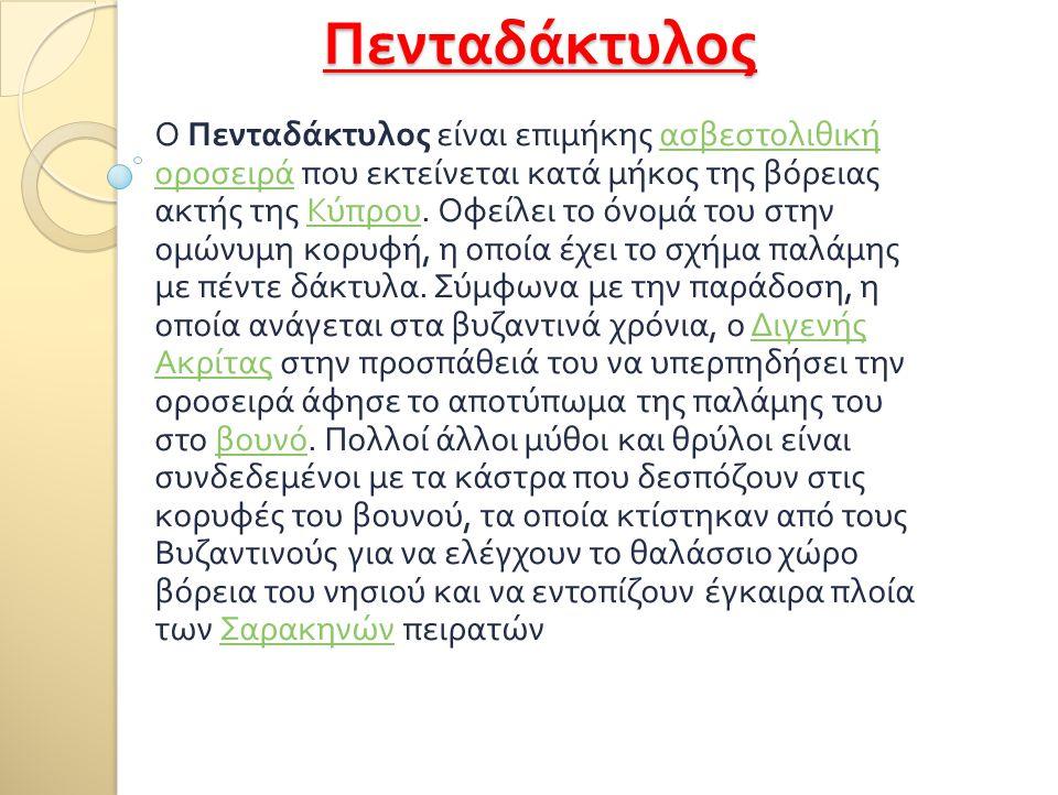 Πενταδάκτυλος Ο Πενταδάκτυλος είναι επιμήκης ασβεστολιθική οροσειρά που εκτείνεται κατά μήκος της βόρειας ακτής της Κύπρου. Οφείλει το όνομά του στην