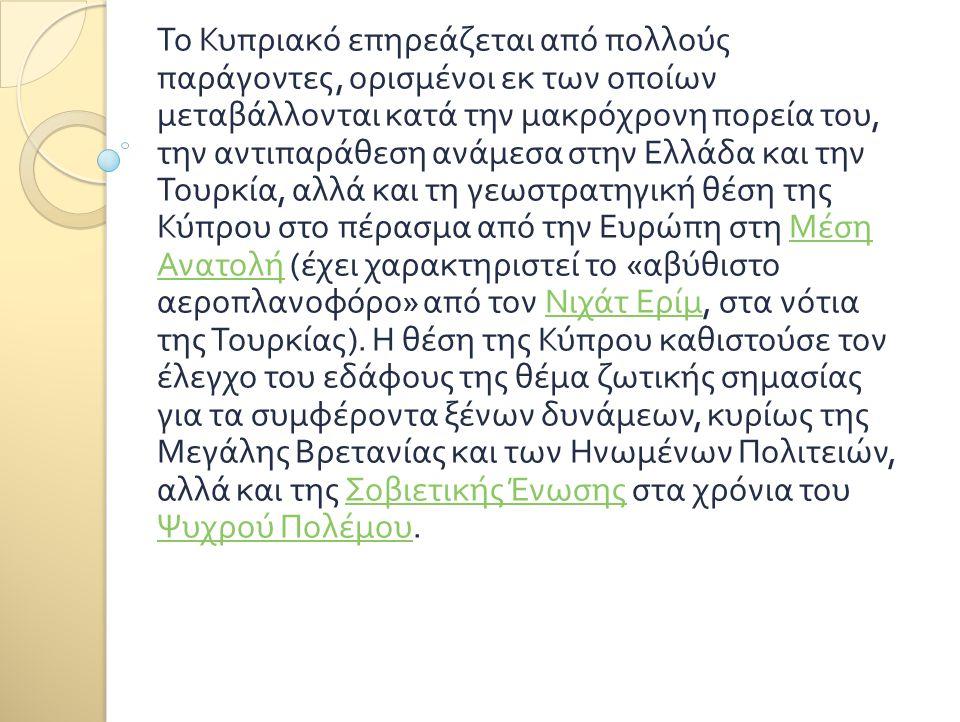 Το Κυπριακό επηρεάζεται από πολλούς παράγοντες, ορισμένοι εκ των οποίων μεταβάλλονται κατά την μακρόχρονη πορεία του, την αντιπαράθεση ανάμεσα στην Ελ
