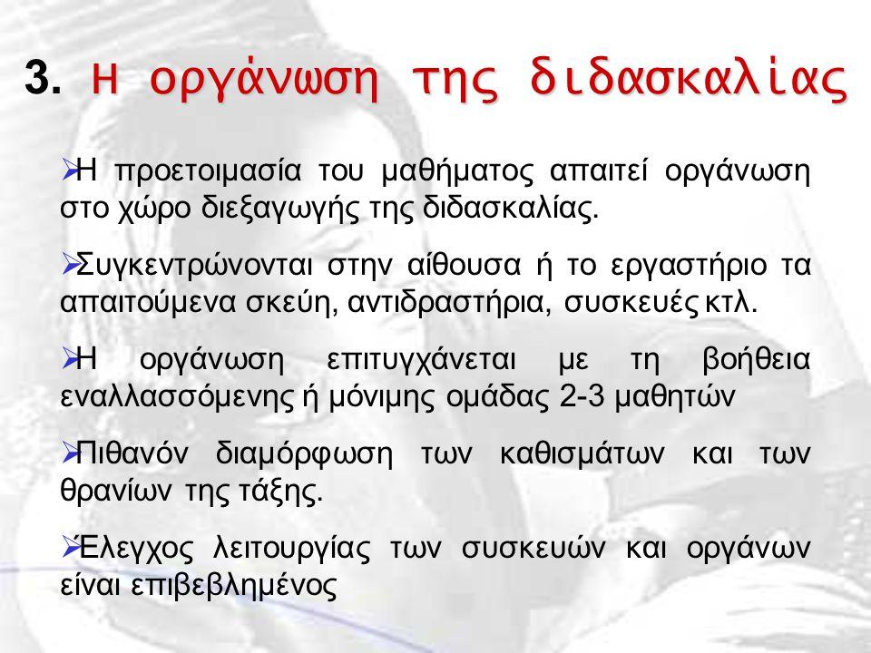 Η οργάνωση της διδασκαλίας 3. Η οργάνωση της διδασκαλίας  Η προετοιμασία του μαθήματος απαιτεί οργάνωση στο χώρο διεξαγωγής της διδασκαλίας.  Συγκεν