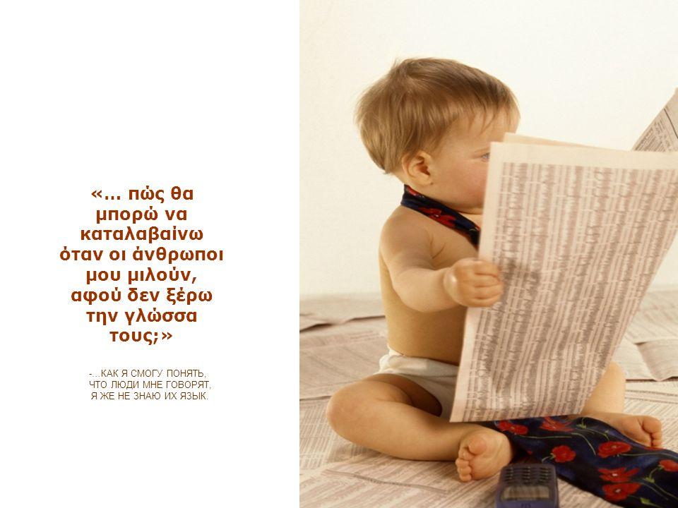 «Όμως…» είπε το παιδί, -ТОЛЬКО…, - СКАЗАЛ РЕБЕНОК,