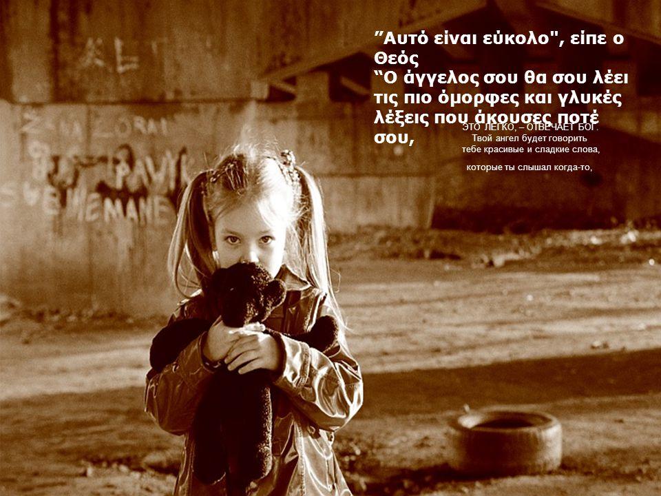 «… πώς θα μπορώ να καταλαβαίνω όταν οι άνθρωποι μου μιλούν, αφού δεν ξέρω την γλώσσα τους;» -…КАК Я СМОГУ ПОНЯТЬ, ЧТО ЛЮДИ МНЕ ГОВОРЯТ, Я ЖЕ НЕ ЗНАЮ ИХ ЯЗЫК.