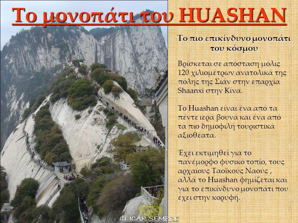 Το πιο επικίνδυνο μονοπάτι του κόσμου Το μονοπάτι του HUASHAN CLICAR SEMPRE Βρίσκεται σε απόσταση μόλις 120 χιλιομέτρων ανατολικά της πόλης της Σιάν στην επαρχία Shaanxi στην Κίνα.