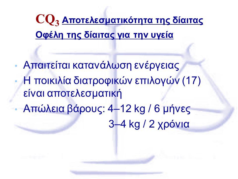 CQ 3 Αποτελεσματικότητα της δίαιτας Οφέλη της δίαιτας για την υγεία Απαιτείται κατανάλωση ενέργειας Η ποικιλία διατροφικών επιλογών (17) είναι αποτελε