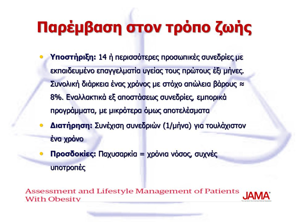 Παρέμβαση στον τρόπο ζωής Υποστήριξη: 14 ή περισσότερες προσωπικές συνεδρίες με εκπαιδευμένο επαγγελματία υγείας τους πρώτους έξι μήνες. Συνολική διάρ