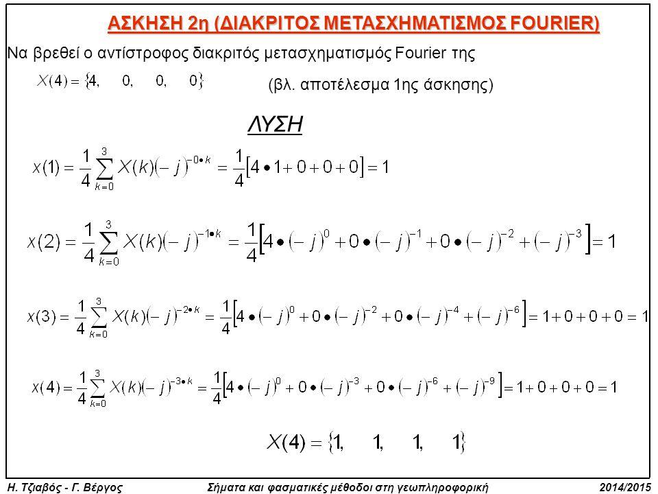 ΑΣΚΗΣΗ 2η (ΔΙΑΚΡΙΤΟΣ ΜΕΤΑΣΧΗΜΑΤΙΣΜΟΣ FOURIER) Να βρεθεί ο αντίστροφος διακριτός μετασχηματισμός Fourier της (βλ. αποτέλεσμα 1ης άσκησης) ΛΥΣΗ