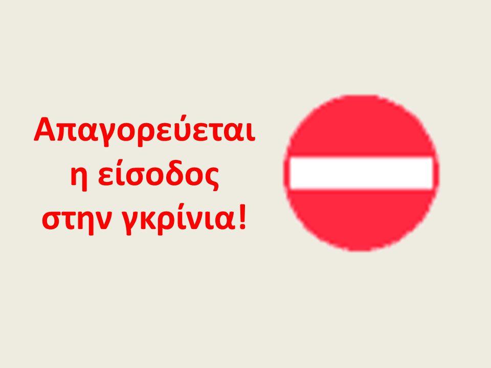 Απαγορεύεται η είσοδος στην γκρίνια!