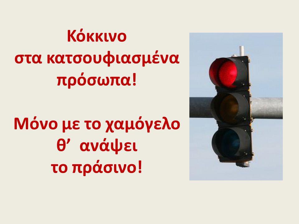 Μην προχωρήσεις στα λόγια σου, προτού ανάψει το πράσινο της σκέψης!