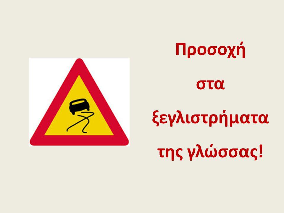 Προσοχή στα ξεγλιστρήματα της γλώσσας!