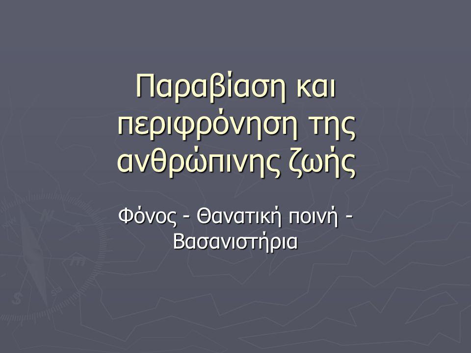 Αρχιεπίσκοπος Κυπριανός: Μυήθηκε στην Φιλική Εταιρεία γι' αυτό όταν ξέσπασε η Ελληνική Επανάσταση το 1821 συνελήφθηκε από τους Τούρκους μαζί με άλλους αρχιερείς και πρόκριτους του νησιού και εκτελέσθηκαν όλοι μαζί στις 9 Ιουλίου 1821.