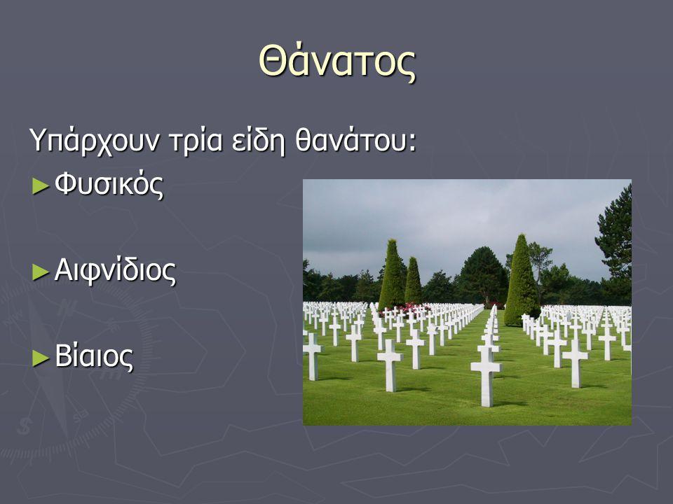 Φυσικός θάνατος Είναι το τέλος της ζωής το οποίο οφείλεται σε γηρατειά ή σε ανίατη (αθεράπευτη) ασθένεια, συνήθως σε υπερήλικα άτομα.