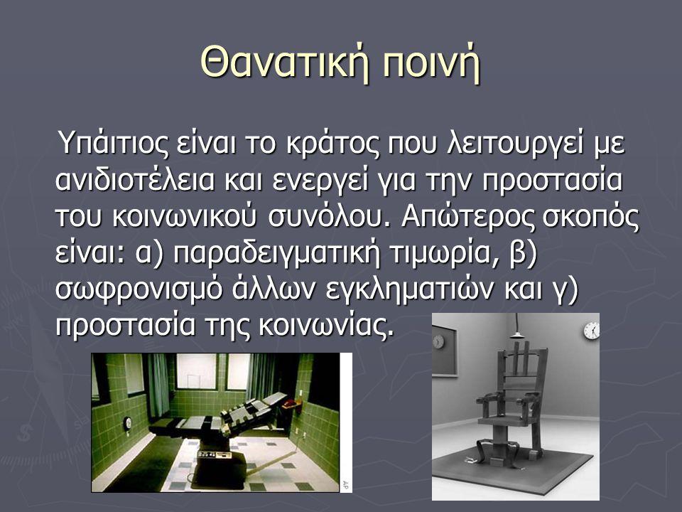 Βασανιστήρια Είναι μέθοδοι βιασμού της ανθρώπινης βούλησης με άσκηση σωματικής βίας ή ψυχολογικής πίεσης.