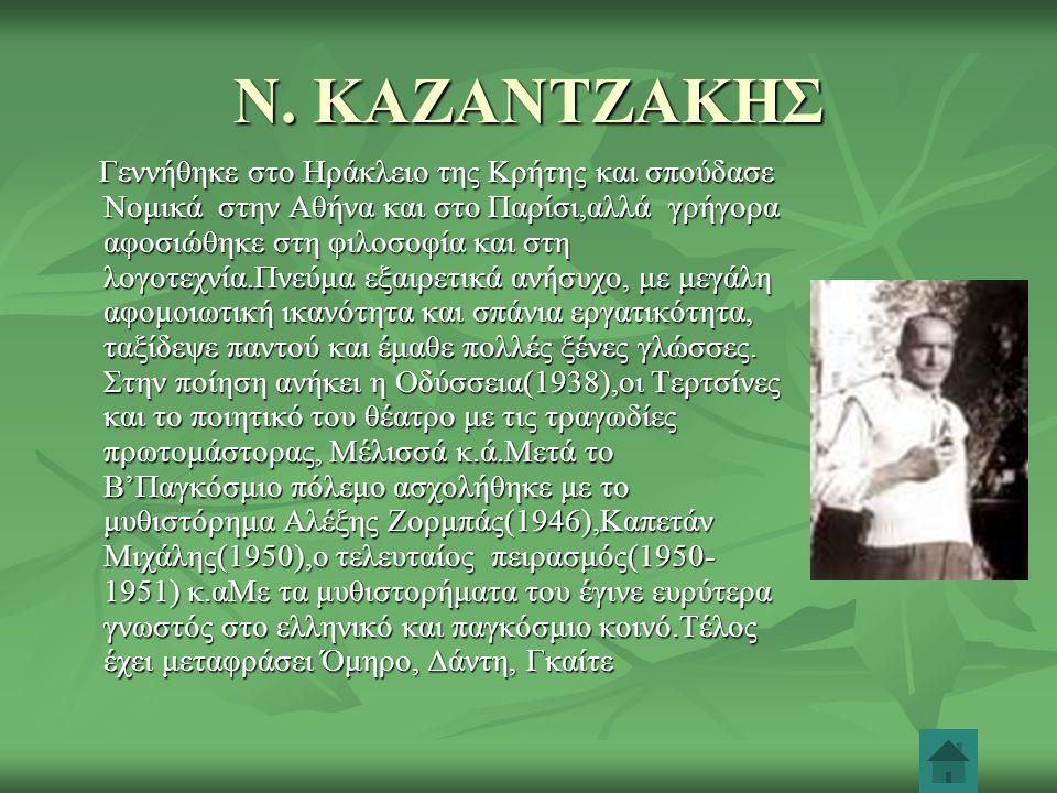 Ν. ΚΑΖΑΝΤΖΑΚΗΣ Γεννήθηκε στο Ηράκλειο της Κρήτης και σπούδασε Νομικά στην Αθήνα και στο Παρίσι,αλλά γρήγορα αφοσιώθηκε στη φιλοσοφία και στη λογοτεχνί